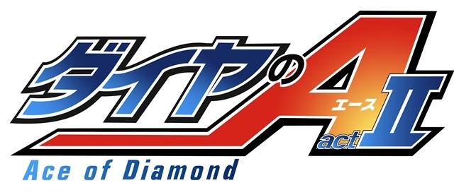ダイヤのA-2