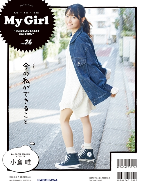 人気声優・水瀬いのりさん、小倉唯さんがカバーを飾る「My Girl vol.26」が本日発売! アニメイト&ゲーマーズ店舗特典情報もお届け-3