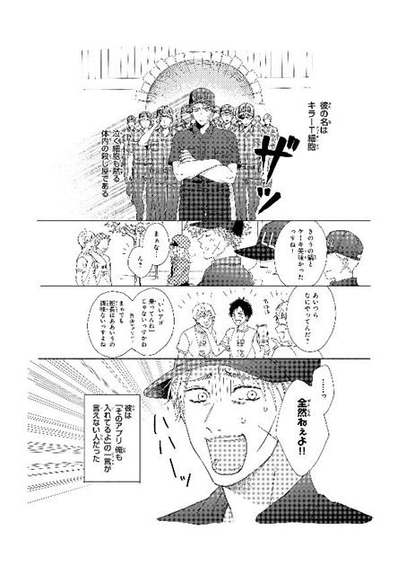 プレシャスメモリーズ『はたらく細胞』が登場! 花澤香菜さん、前野智昭さん、長縄まりあさんの直筆サインカードがもらえるキャンペーンを実施-4