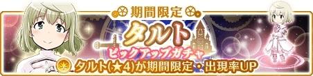 アプリ『マギアレコード 魔法少女まどか☆マギカ外伝』2019年TVアニメ化!マギレコ1周年記念イベントにて発表-6