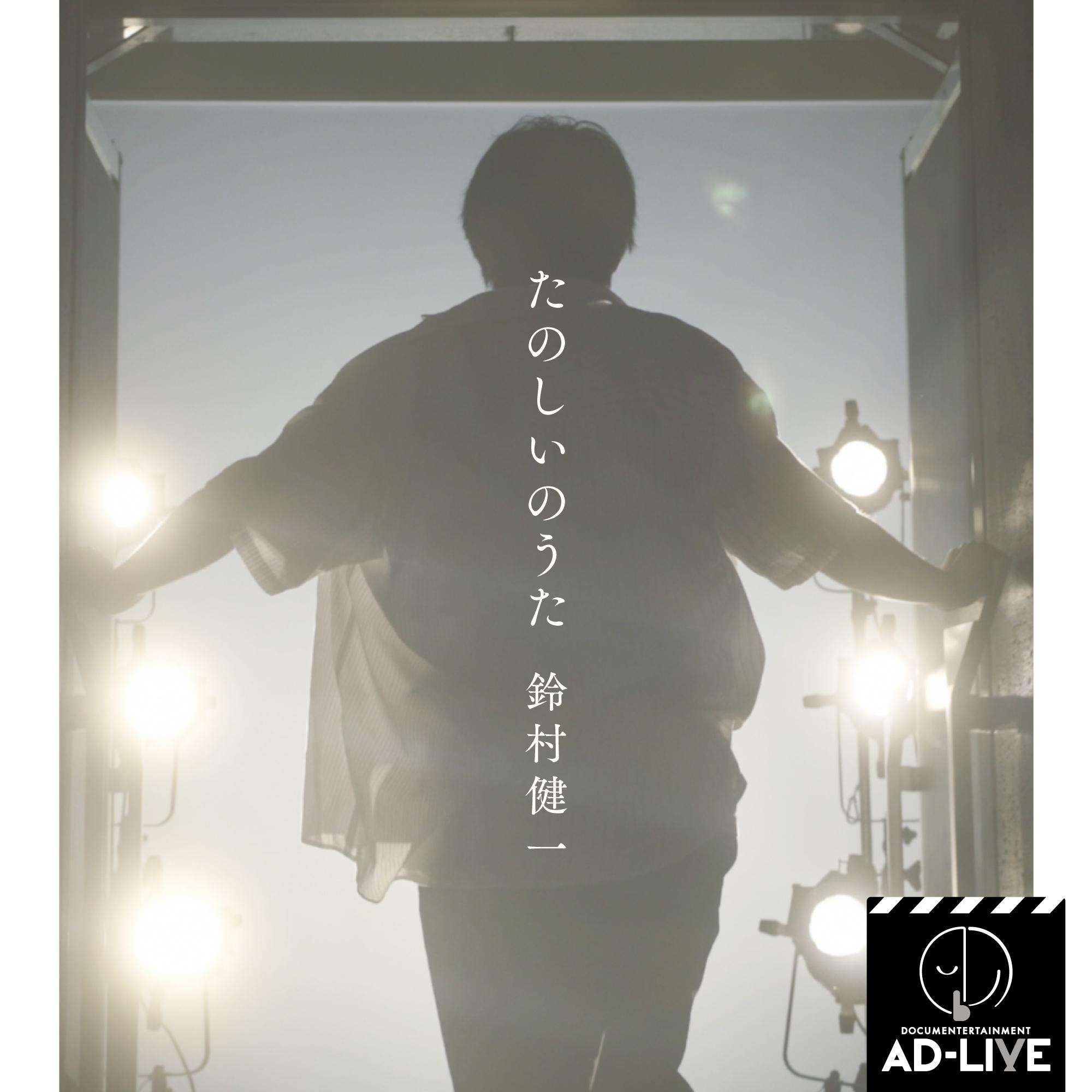 AD-LIVE-4