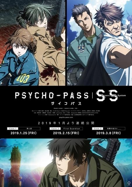 『PSYCHO-PASS サイコパス Sinners of the System』より、3つの物語のキーワードが散りばめられた予告編解禁!-6