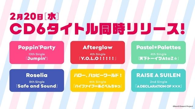 アニメ『BanG Dream!(バンドリ!)」第1期&第2期の一挙配信決定!「バンドリ! ラジオ祭り!」キャンペーンや配信・イベント情報も公開!-2