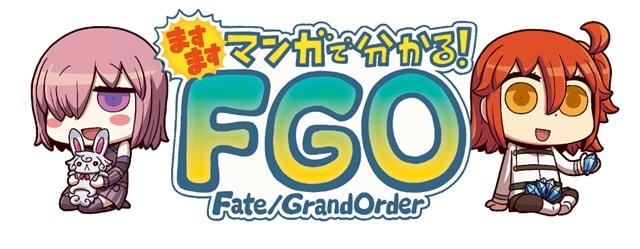 『ますますマンガで分かる!Fate/Grand Order』第97話「禁断症状」が更新! 入院生活は、アレが出来ない状況で……