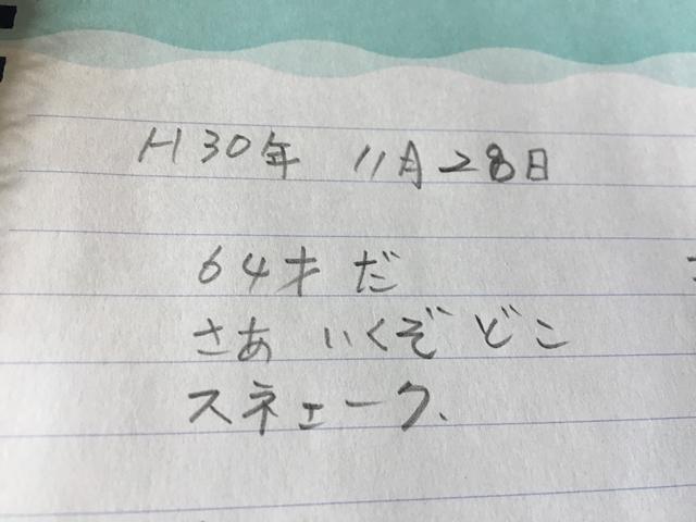 内田彩さんはヤベーやつ!? 『とあそぶ。ツアー ~内田彩編~「大阪であそぶ。」』で天津向さんを撃沈させた傍若無人ぶりとは!?-5