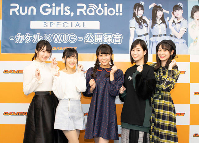 『Run Girls, Radio !!』が初の公開収録を開催!