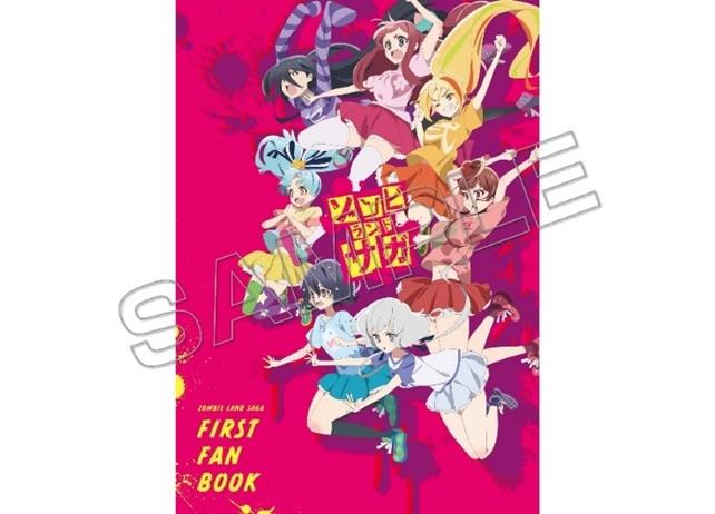 『ゾンビランドサガ FIRST FAN BOOK』2月2日発売決定!