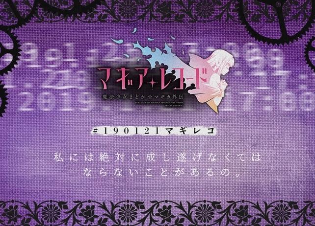 『マギアレコード 魔法少女まどか☆マギカ外伝』がカウントダウンサイトを公開!