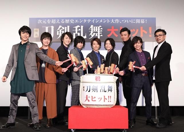 『映画刀剣乱舞』初日舞台挨拶より公式レポート到着