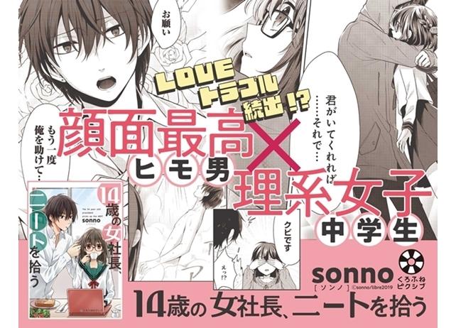 『14歳の女社長、ニートを拾う』待望のコミックスが本日発売!