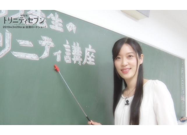 『劇場版 トリニティセブン 第2弾』リリス先生のトリニティ講座が配信スタート!