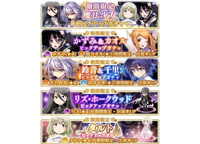『マギレコ』1月7日より魔法少女ピックアップガチャが開催予定!