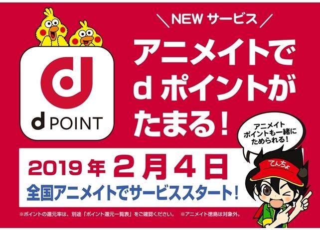 アニメイトでdポイントサービスが2/4(月)~スタート!!