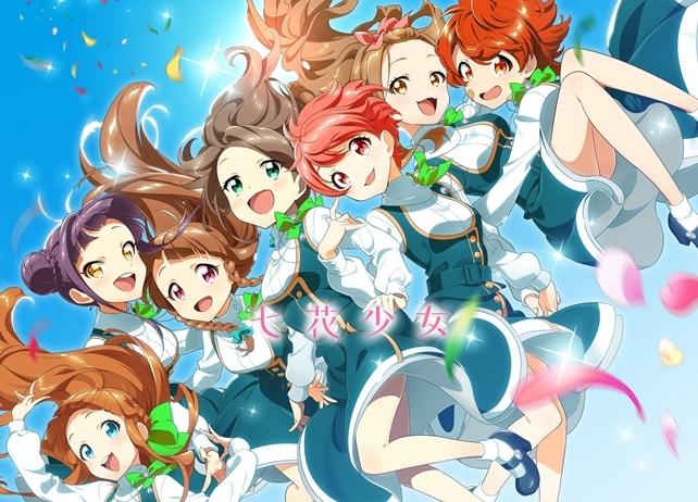 『ナナシス』新ユニット「七花少女」3月20日デビュー決定! 日本武道館メモリアルライブBDの発売を記念した先行上映会も開催