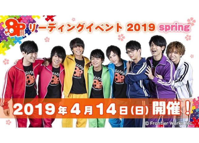『8Pリーディングイベント 2019 spring』4月14日開催決定!