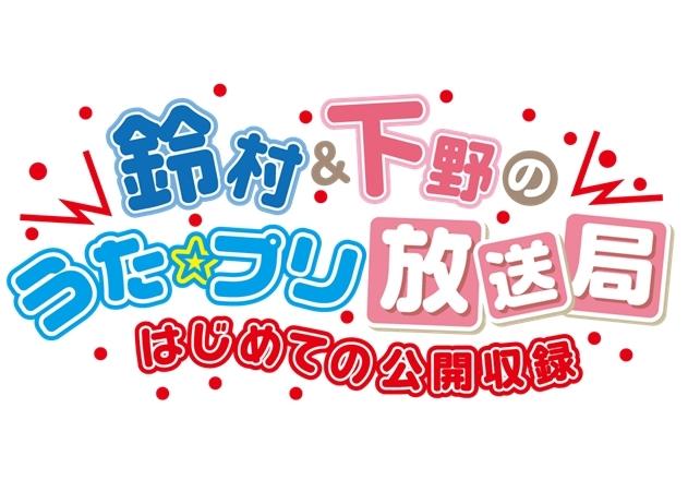 「鈴村&下野の帰ってきた! うた☆プリ放送局」DJCDが4月24日発売決定!