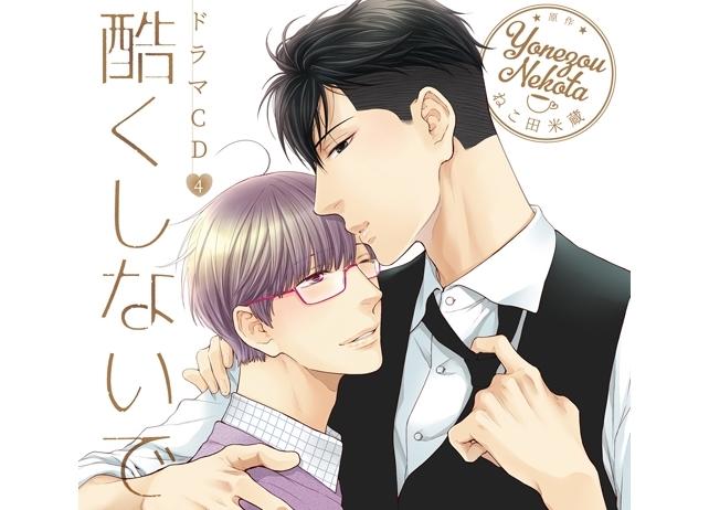 中島ヨシキ&寺島拓篤出演のドラマCD「酷くしないで4」が本日発売!