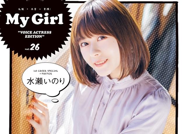 人気声優・水瀬いのり、小倉唯がカバーを飾る「My Girl vol.26」が本日発売