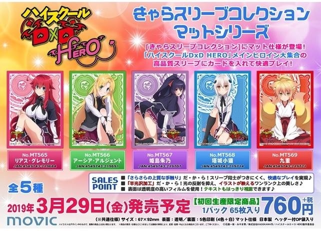 『ハイスクールD×D HERO』の人気キャラが、きゃらスリーブコレクションに登場!
