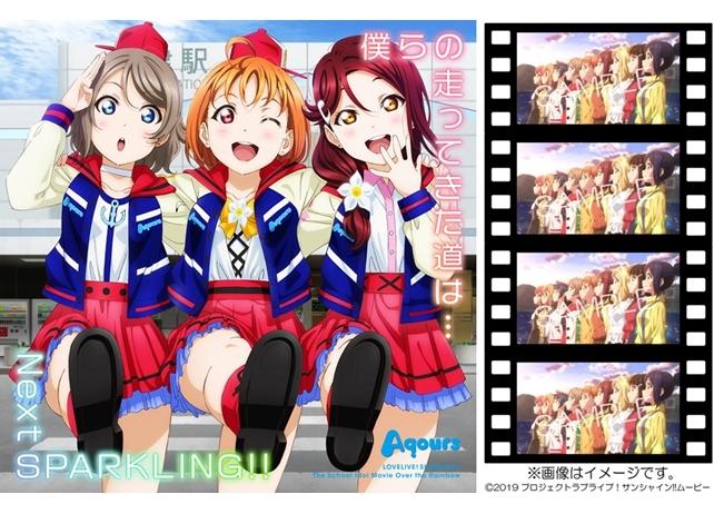 『ラブライブ!サンシャイン!!』劇場版の観客動員数50万人突破!