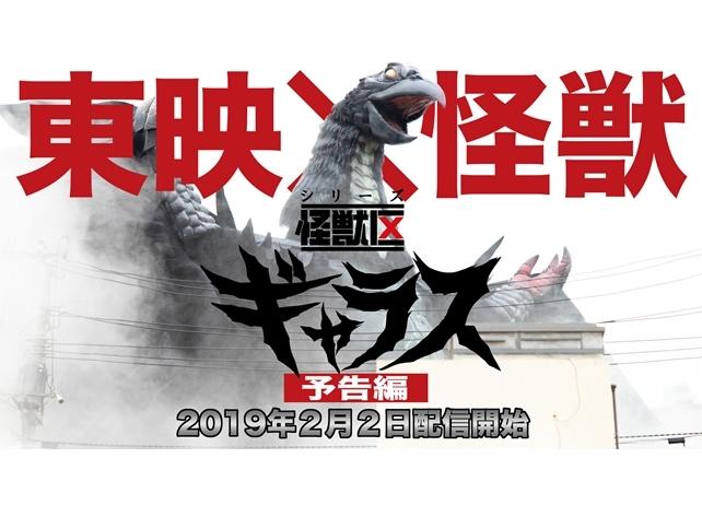 『シリーズ怪獣区 ギャラス』より予告編公開!2月2日本編配信スタート