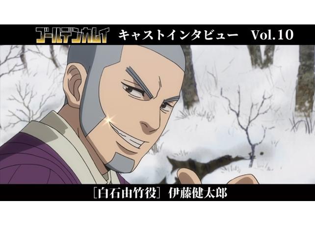 『ゴールデンカムイ』白石由竹役・伊藤健太郎の公式インタビュー公開