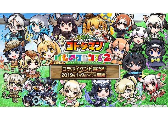 『共闘ことば RPG コトダマン』×『けもフレ2』コラボイベ第2弾スタート!