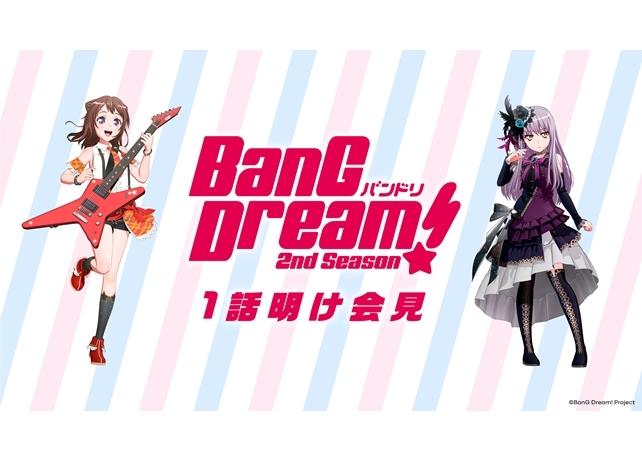 『BanG Dream! 2nd Season』1話明け会見で追加情報を大公開