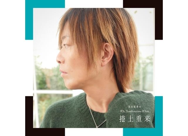 DJCD「谷山紀章のMr.Tambourine Man~捲土重来~」待望のジャケ写が解禁!