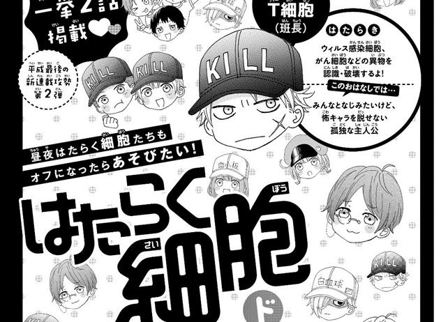 『はたらく細胞』の大型スピンオフが別冊フレンド本誌に登場!