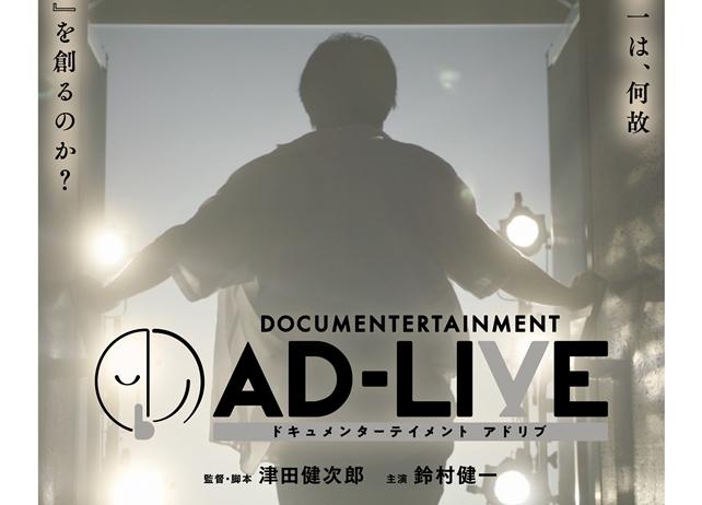 『ドキュメンターテイメント AD-LIVE』ポスターデザインほか、新情報解禁!