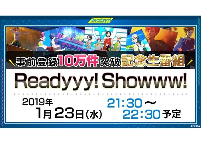 『Readyyy!』事前登録10万件突破記念の公式生番組が1月23日配信決定!