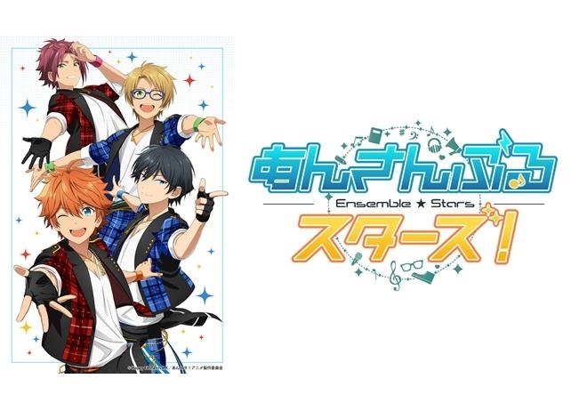 『あんスタ!』TVアニメ化決定! 2019年7月放送スタート