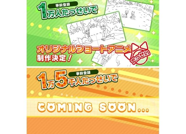 『けものフレンズ3』事前登録数1万件突破! 新作ショートアニメ制作スタート