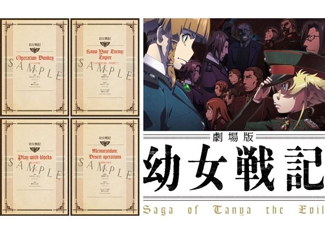 『劇場版 幼女戦記』5週に渡る入場者特典を全て公開!