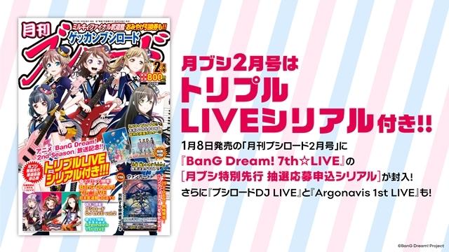 アニメ『BanG Dream!(バンドリ!)」第1期&第2期の一挙配信決定!「バンドリ! ラジオ祭り!」キャンペーンや配信・イベント情報も公開!-5