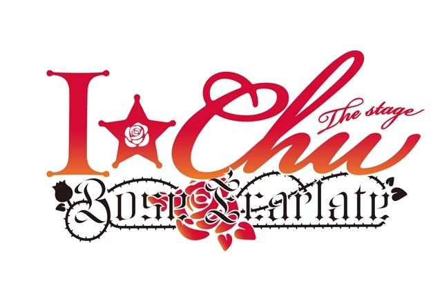 大人気恋愛アプリゲーム『アイ★チュウ』初のベストアルバム2作連続リリース決定! 4月開催のファンミーティング詳細も発表-3