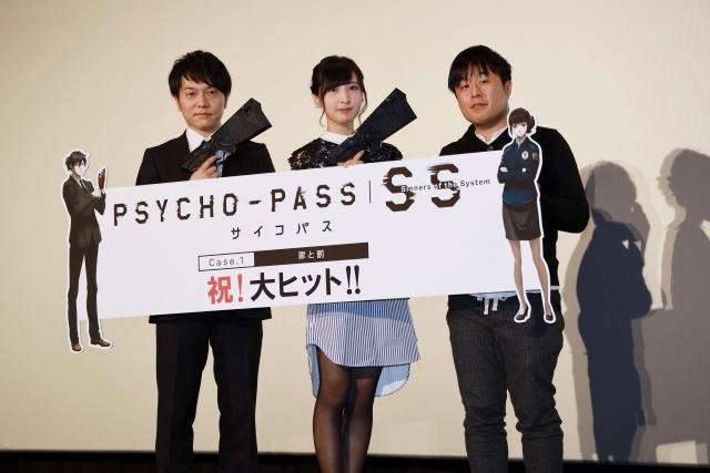 『サイコパスSS』初日舞台挨拶に野島健児、佐倉綾音、塩谷直義監督が登壇