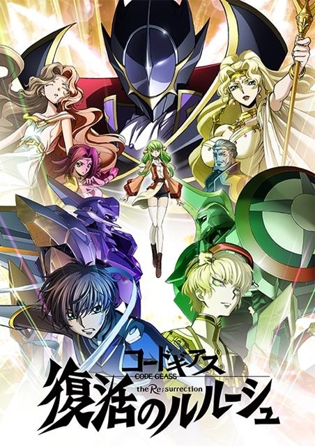 『コードギアス』アニメシリーズが、BSスカパー!とキッズステーションで3カ月連続放送決定! 声優・福山潤さん出演のSPファンミーティングも開催-9