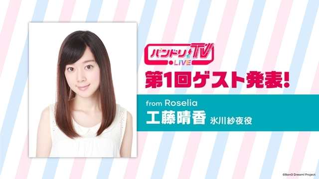 『BanG Dream! 2nd Season』制作発表会レポート|アニメ先行上映や声優・前島亜美さん、伊藤美来さんのミニライブも!-9