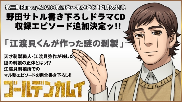 『ゴールデンカムイ』第二期より、ショートアニメ『ゴールデン動画劇場』第22話「エゾナキウサギ編」が1週間限定で公開!-2