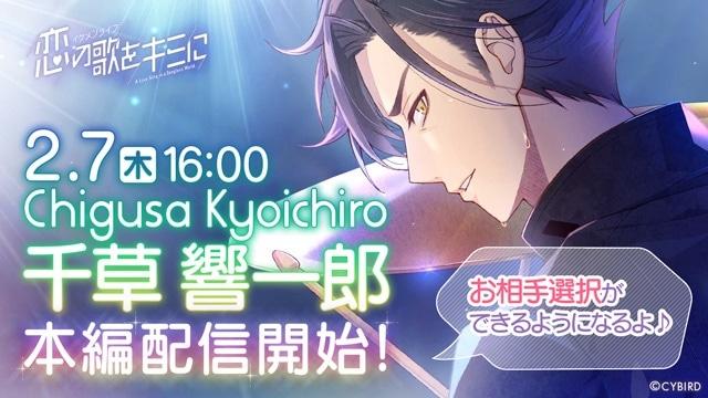 アプリ『イケメンライブ 恋の歌をキミに』声優・伊東健人さんがCVを務める千草響一郎の本編ストーリーが2019年2月7日(木)に配信決定-1