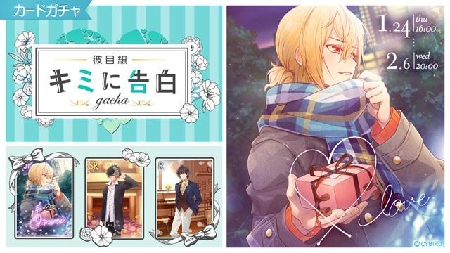 アプリ『イケメンライブ 恋の歌をキミに』声優・伊東健人さんがCVを務める千草響一郎の本編ストーリーが2019年2月7日(木)に配信決定-5