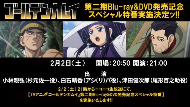 『ゴールデンカムイ』第二期より、ショートアニメ『ゴールデン動画劇場』第22話「エゾナキウサギ編」が1週間限定で公開!-3