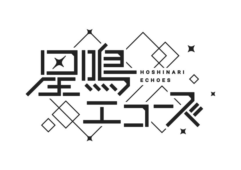 アプリ『星鳴エコーズ』貴矢三星役・逢坂良太さんインタビュー【前編】