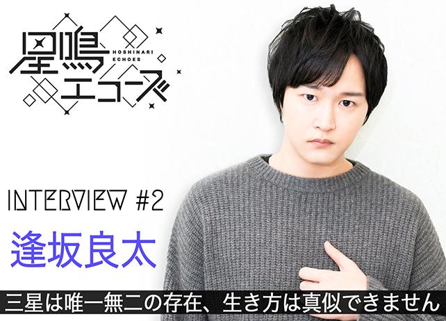 アプリ『星鳴エコーズ』貴矢三星役・逢坂良太さんインタビュー【後編】