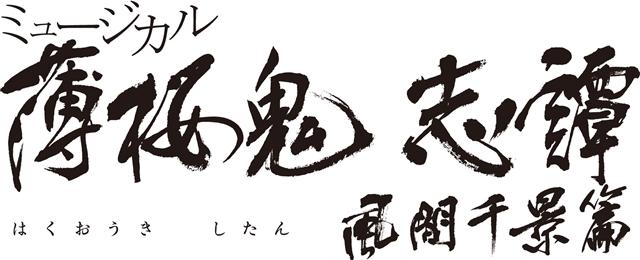 薄桜鬼-11