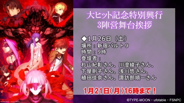 Fate/stay night[Heaven's Feel]の画像-1