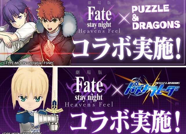 『劇場版「Fate [HF]」』×『パズドラ』コラボ1月7日より開催
