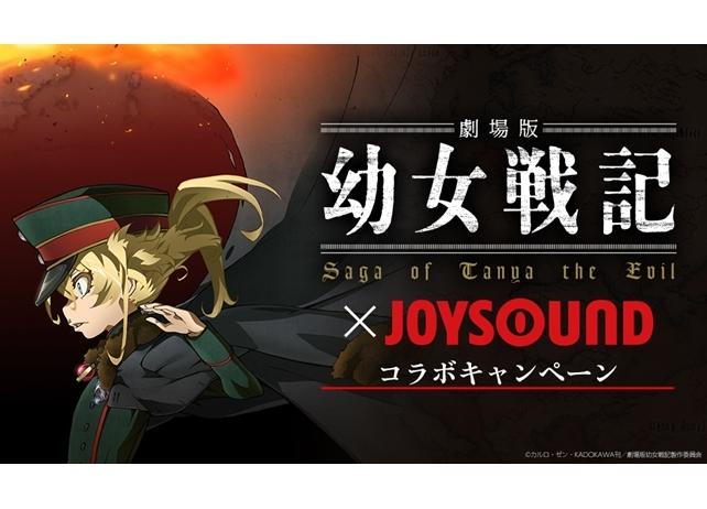 『劇場版 幼女戦記』×JOYSOUNDコラボキャンペーンが開催